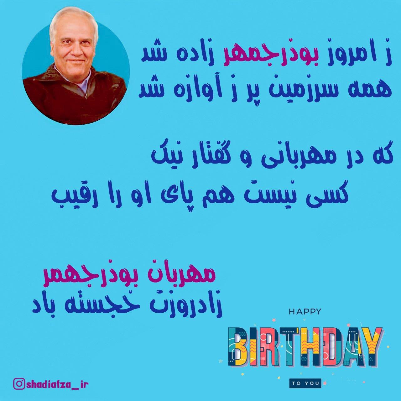 تولد بوذرجمهر مبارک