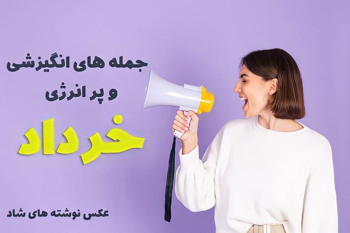 جمله انگیزشی ماه خرداد و عکس نوشته های پرانرژی