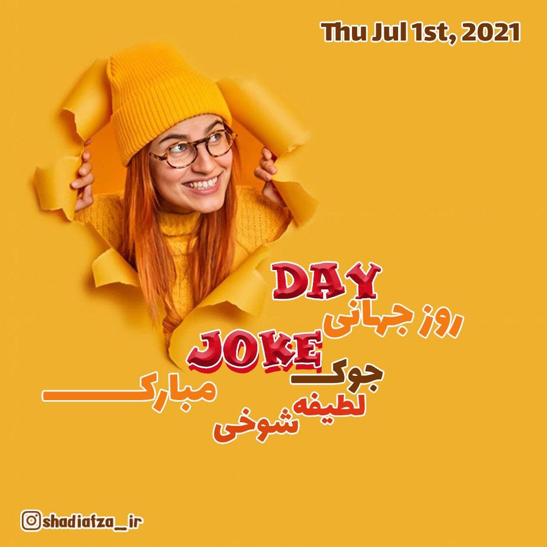 روز جهانی جوک