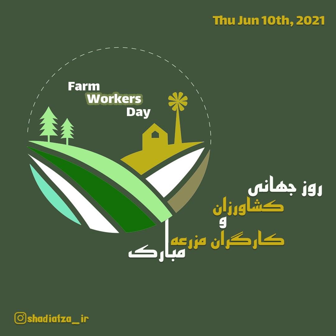 روز جهانی کارگران مزرعه و کشاورزان مبارک