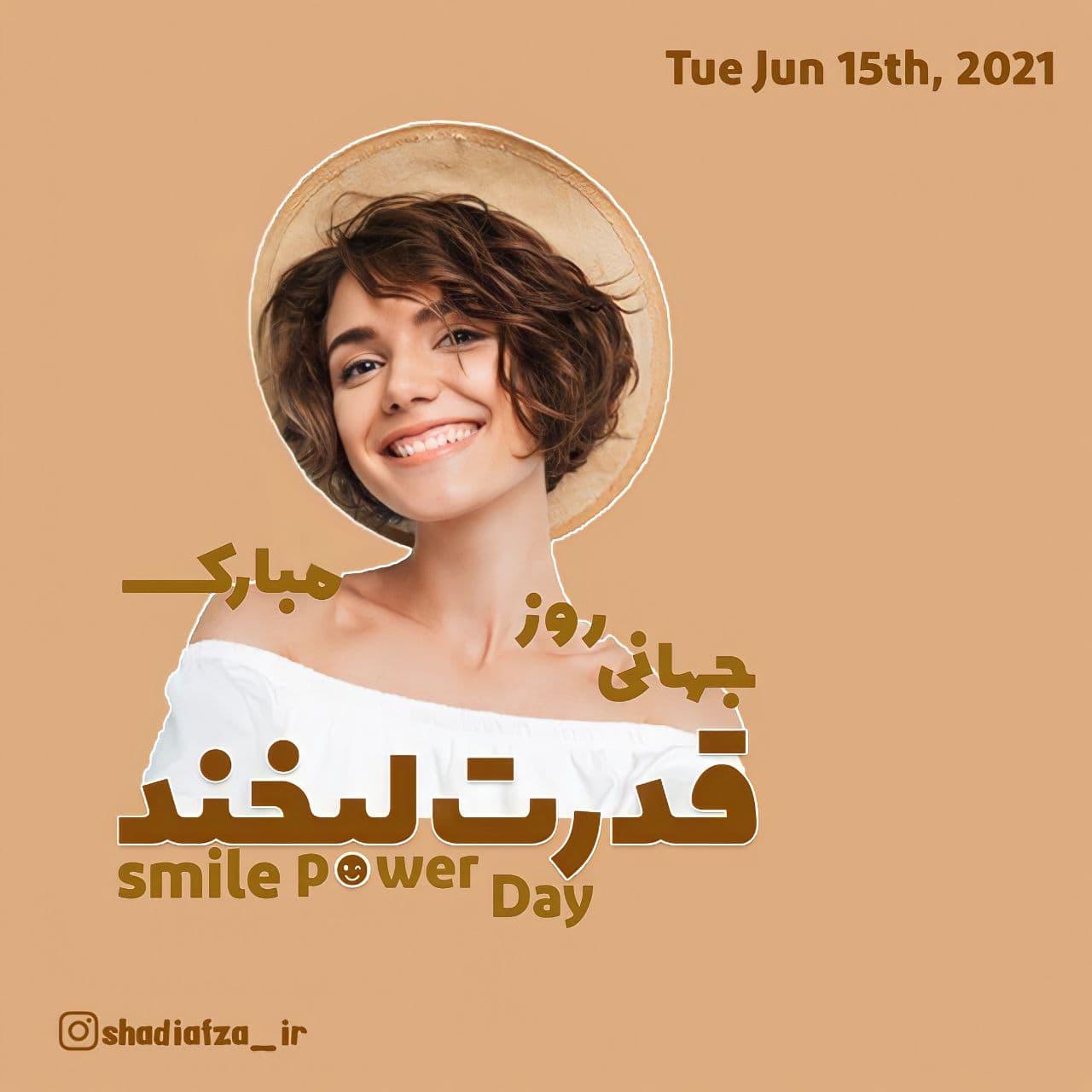 عکس نوشته های خرداد - روز جهانی قدرت لبخند
