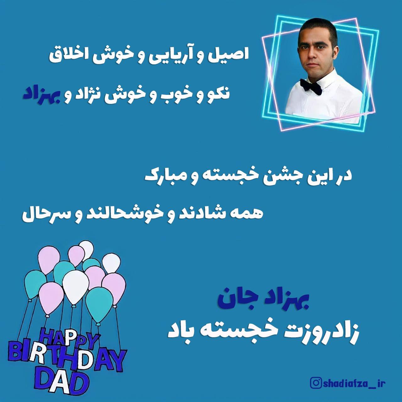 عکس نوشته تولد بهزاد