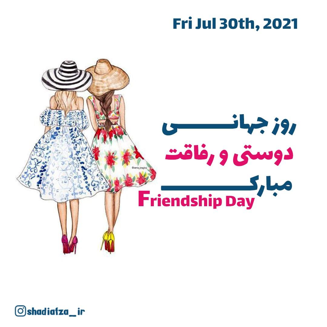 روز جهانی رفاقت و دوستی