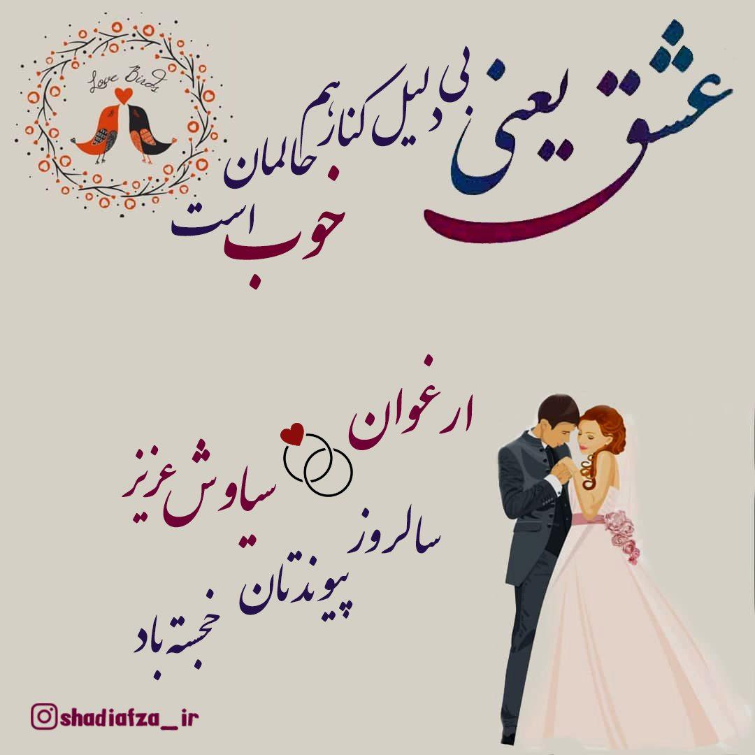 عکس نوشته ازدواج ارغوان و سیاوش