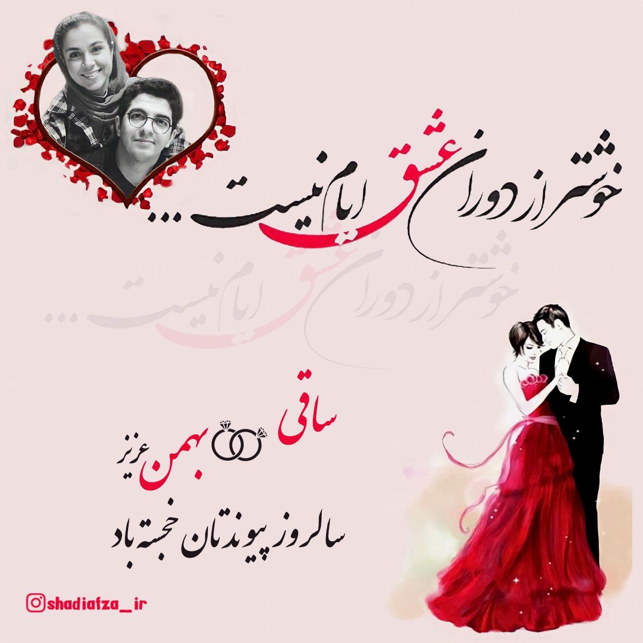 عکس نوشته ازدواج ساقی و بهمن