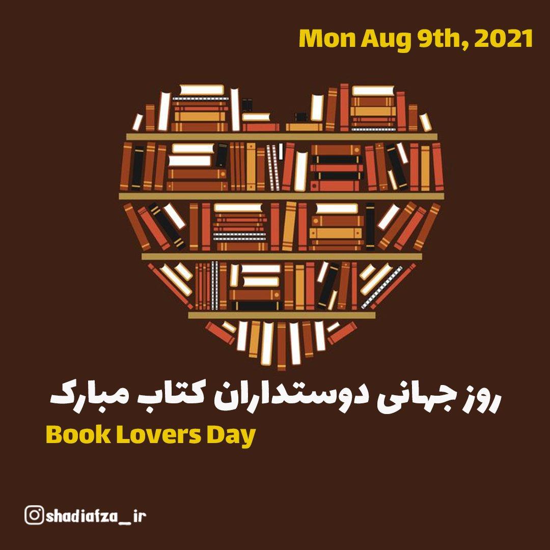 عکس نوشته های مرداد - روز جهانی دوستداران کتاب