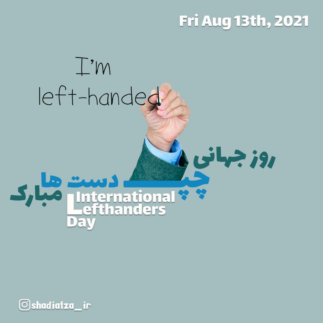 عکس نوشته های مرداد - روز جهانی چپ دست ها