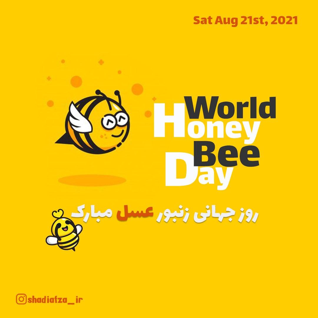 عکس نوشته های مرداد - روز جهانی زنبور عسل